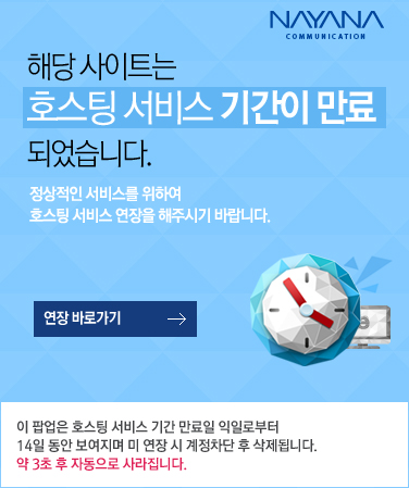 expire_popup.jpg
